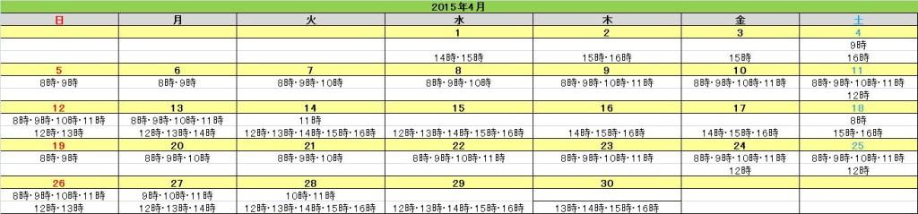 2015-4 マングローブカヤックスケジュール