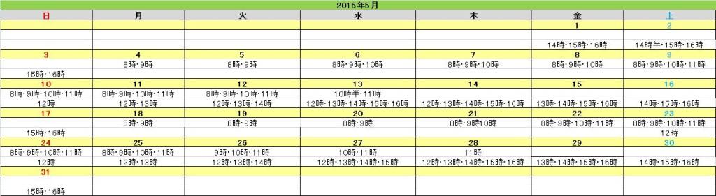 2015-5月 マングローブカヤックスケジュール